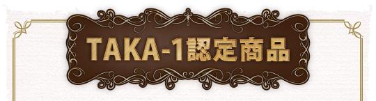 TAKA-1認定商品