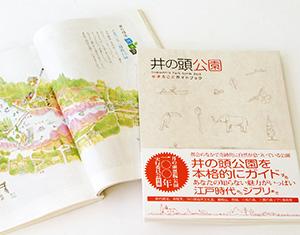 井の頭公園*まるごとガイドブック