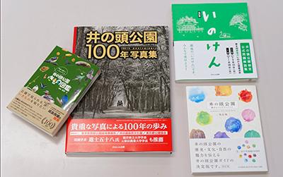 井の頭公園の本