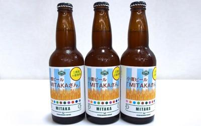 三鷹産小麦ビール「MITAKAさん」